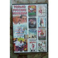 Диск с фильмами. Русское кино