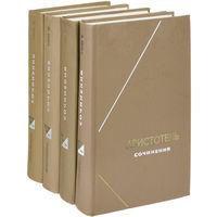 Книги Аристотель Сочинения в 4-х томах
