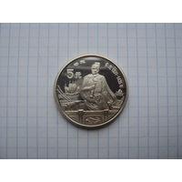 """Китай (КНР) 5 юаней 1990 """"Чжэн Хэ"""" Proof UNC, серебро;"""