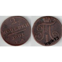 2 копейки 1801 года