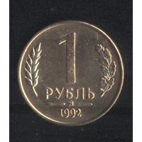 Россия 1 рубль 1992 г. ММД значок. Сохран!!!