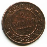 2 копейки 1868 года ЕМ Александра II
