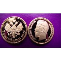 Царская Россия 7 руб. 50 коп. золотом 1897г. копия. распродажа