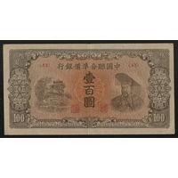 Китай японская оккупация 100 юань