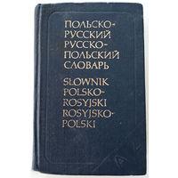 Польско-русский и русско-польский словарь. 11000 слов (Д)
