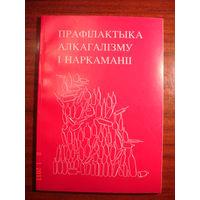 Прафілактыка алкагалізму і наркаманіі.  Беларускі Фонд  Сораса. 1995 г. 98 стар. Навучальнае выданне.