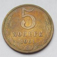 5 копеек 1961 г