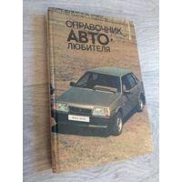 Справочник автолюбителя