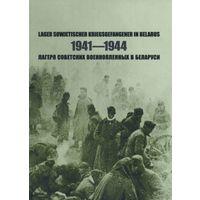 Лагеря советских военнопленных в Беларуси,1941-1944. Справочник