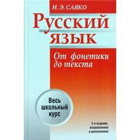 Русский язык. От фонетики до текста (уценка)