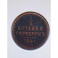 1 /2 копейки серебром 1841 СПМ с небольшим поворотом аверс-реверс, безмц. Состояние. Из коллекции