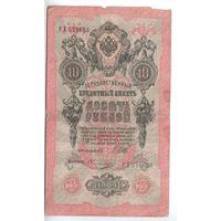10 рублей 1909 года РХ 579623 Шипов - Овчинников