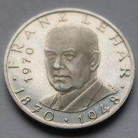 25 шиллингов 1970 Австрия (серебро)
