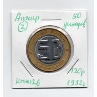 Алжир 50 динаров 1992 года -2