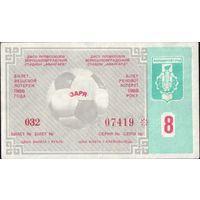1988 год Ворошиловград Футбол 8-й тираж