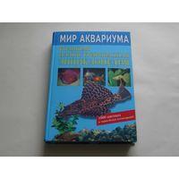 Мир аквариума. Большая иллюстрированная энциклопедия