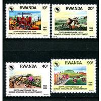 Руанда - 1990г. - Африканский банк развития - полная серия, MNH [Mi 1429-1432] - 4 марки
