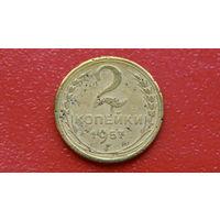 2 Копейки -1957- * -СССР- *-бронза