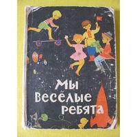 """Сборник """"Мы веселые ребята"""", 1974."""