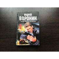 """Андрей Воронин. """"Время платить по счетам""""."""