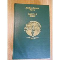 Фрэзер Д. Д. Золотая ветвь. Исследования магии и религии.