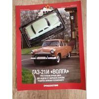 Автолегенды ГАЗ-21И Волга