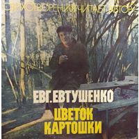 LP Евгений Евтушенко - Цветок Картошки (1978)