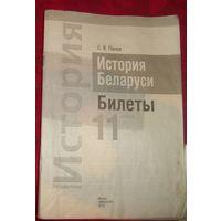 История Беларуси.Билеты.11 класс.