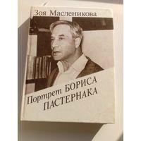 Зоя Масленикова Портрет Бориса Пастернака