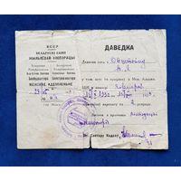 Редкая бумага. Г. МЕНСК 1933 год