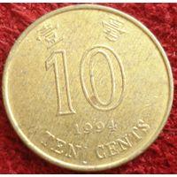 9114:  10 центов 1994 Гонконг
