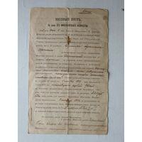 Документ  с упоминанием  князя Радзивилла