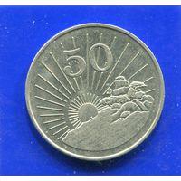 Зимбабве 50 центов 1988