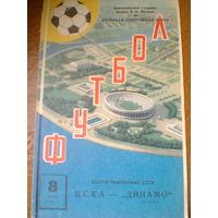08.05.1976 ЦСКА Москва--Динамо Минск