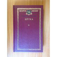 "Цётка, серыя ""Беларускi кнiгазбор"" (2001)"