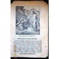 """Воскресные листки """"Женщина в семье"""", номер 611, 1901 г."""