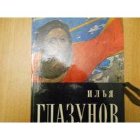 Илья Глазунов. Альбом.