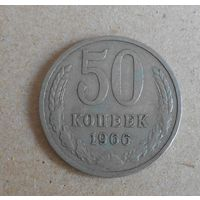 СССР, 50 копеек 1966