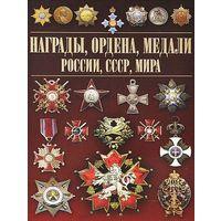 2014 - Гусев - Награды России, СССР, мира - на CD