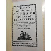 Опыт словоря 1772 года (репринтное издание)