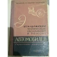 Книга Эксплуатация техническое обслуживание и ремонт автомобилей