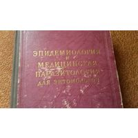 Учебник для помощников медицинских энтомологов. 1951 год