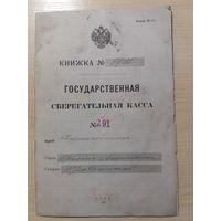 Банковский документ, Книжка сберегательной кассы, 1915