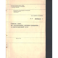 Список книг, не подлежащих распространению в торговой сети СССР