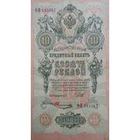 10 Рублей -1909- -15- Российская Империя до 1917 года -15-