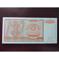 Республика Сербская 1000000000 динаров 1993 UNC