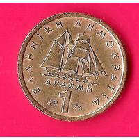 20-01 Греция, 1 драхма 1976 г.