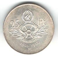 Венгрия 25 форинтов 1956 года. 10 лет с введения форинта. Серебро. Состояние UNC! Редкая!