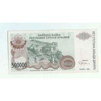 Сербия, 500000 динара 1993 год.