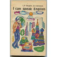 Я умею разговаривать по-английки =  I Can Speak English: Пособие по разговорному английскому языку. Ступин